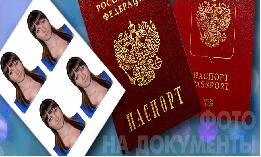 Новые требования к Фото на загранпаспорт старого и нового образца в электронном и распечатанном виде для госуслуг за 2019