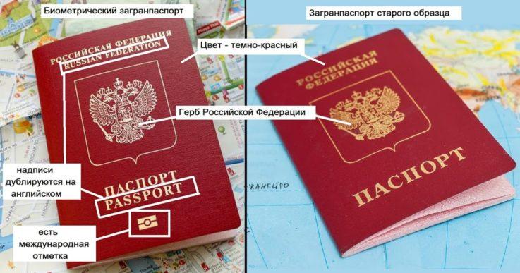 Различия между паспортами