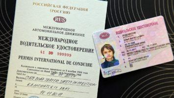 Фото на международные права требования 2019