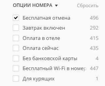 Интернет-бронирование Hotellook