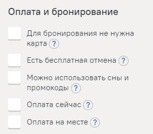 Интернет-бронирование Ostrovok